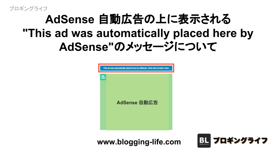 AdSense自動広告の上に表示される青色のメッセージは何?