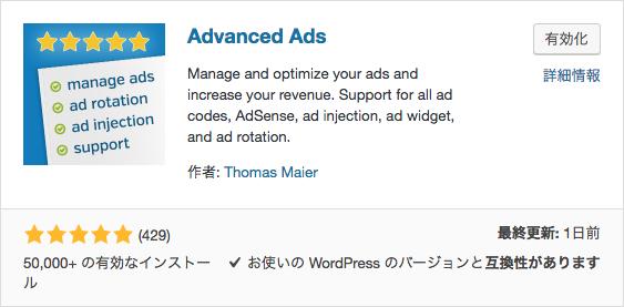 Advanced Ads プラグイン
