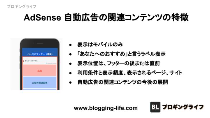 AdSense 自動広告の関連コンテンツの特徴