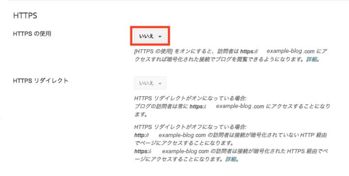 Blogger HTTPSの設定