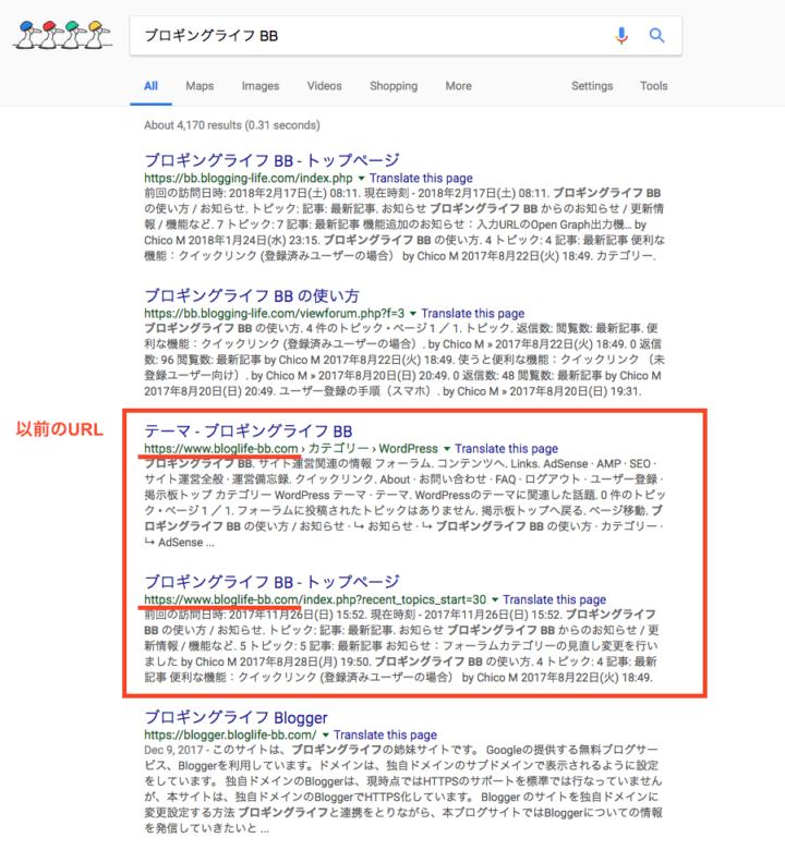 サブドメインのサイト名での検索結果