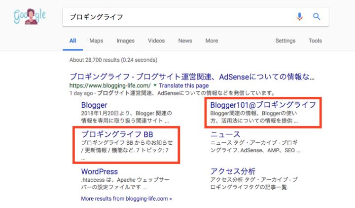 サイトリンクに2つのサブドメインのサイトが含まれています。