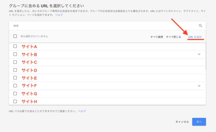 URLリスト右上のURLを追加をクリックします