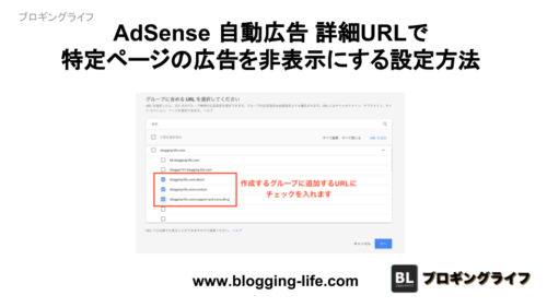 AdSense 自動広告 詳細URLで特定ページの広告を非表示にする設定方法