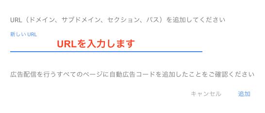 「新しいURL」の欄に、追加するURLを入力します。