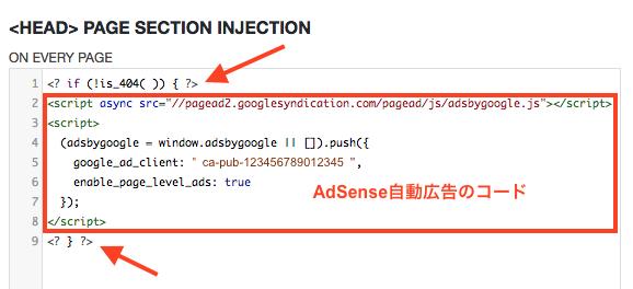 404ページを除いて、AdSense自動広告コードを挿入する条件設定