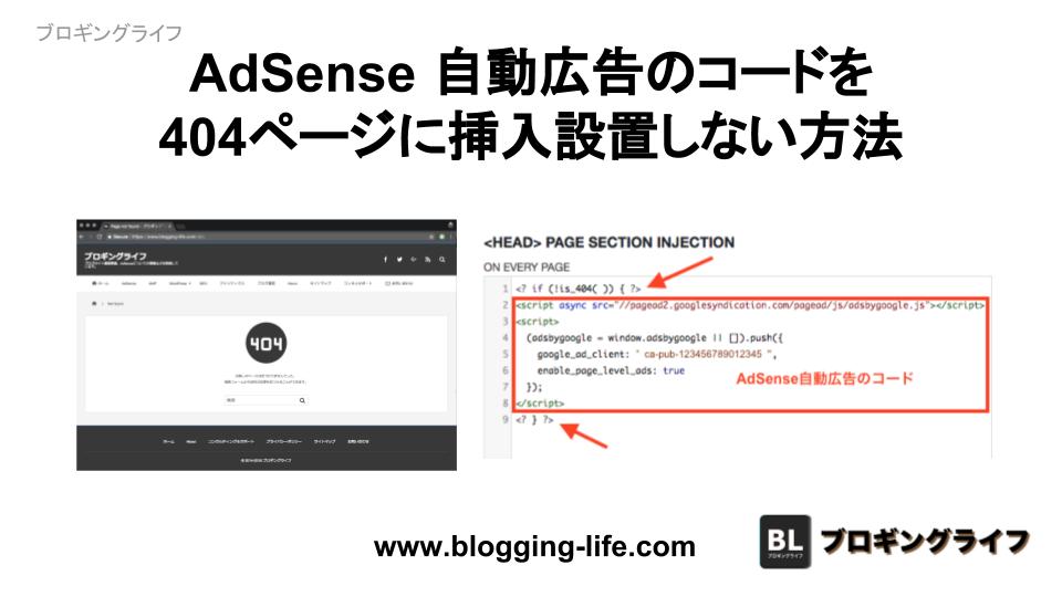 自動広告のコードを404ページに挿入しない設置制御方法