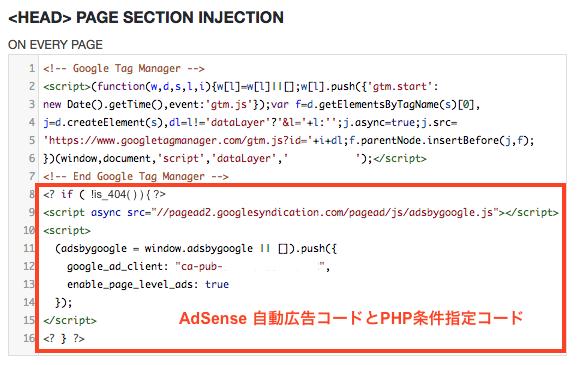 Google Tag ManagerとAdSense Auto Adsの<head>タグ内挿入コード