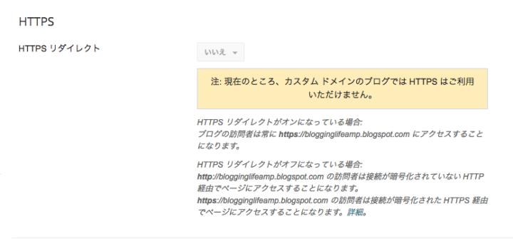 HTTPS 利用不可のBlogger 設定ページのメッセージ