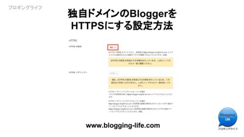 独自ドメインのBloggerでHTTPSを有効にする設定方法