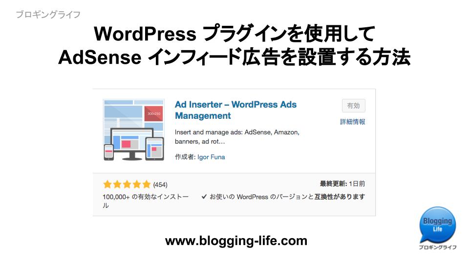 HTTPSに移行後にAdSenseが表示されなくなる理由と対処法