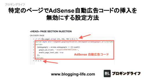 特定のページでAdSense自動広告コードの挿入を無効にする設定方法