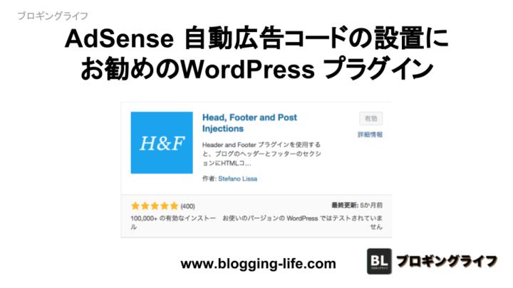 AdSense 自動広告コードの設置にお勧めのWordPress プラグイン