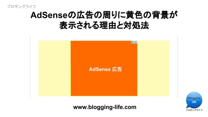 AdSenseの背景色を消す方法