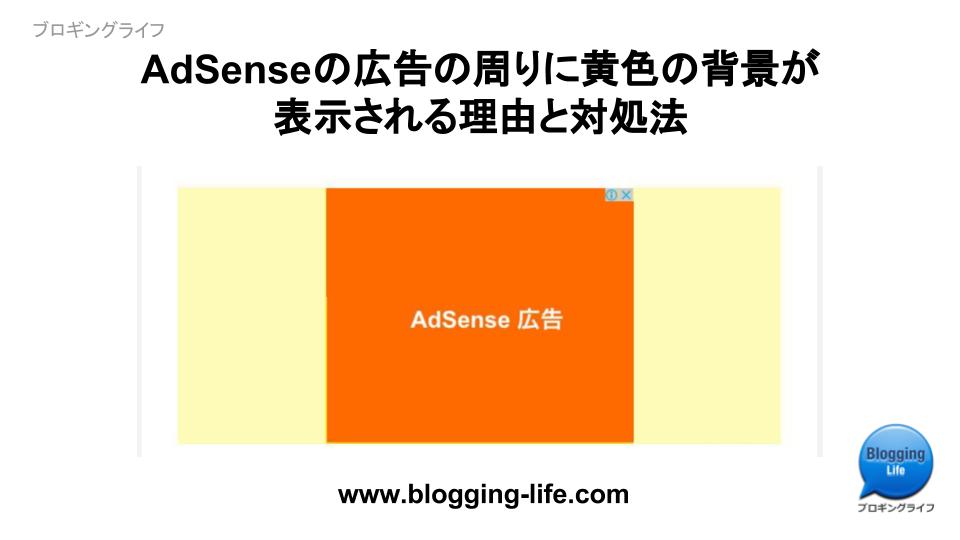AdSenseの広告の周りに黄色の背景が表示される理由と対処法