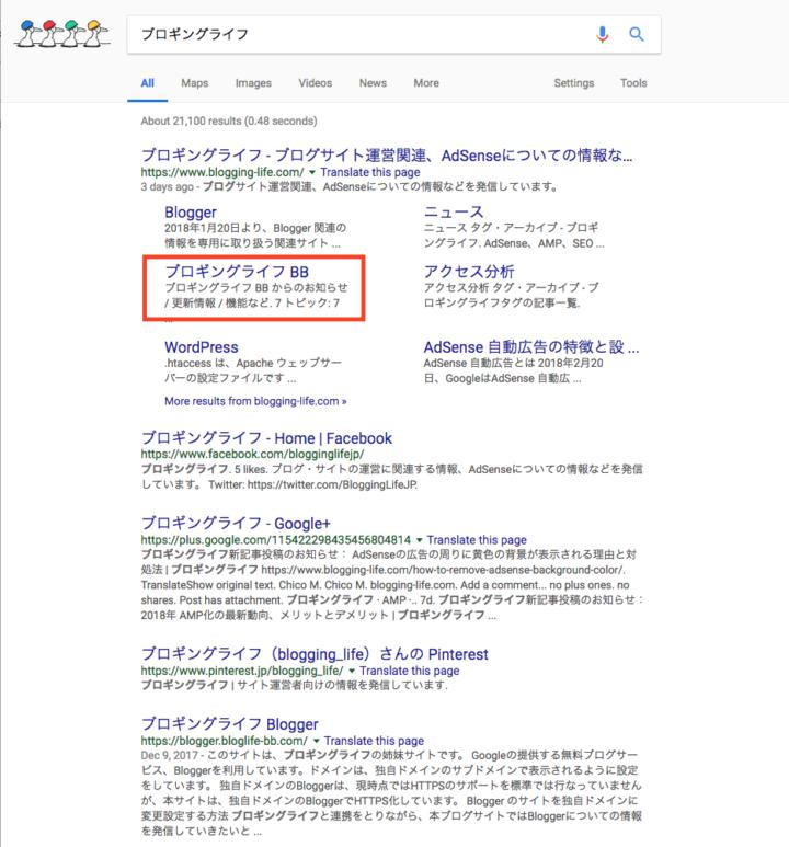 サイト名の検索でサブドメインがサイトリンクに含まれています