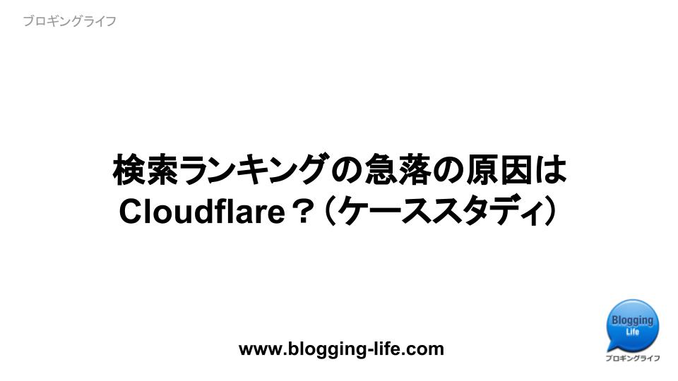 検索ランキングの急落の原因はCloudflare?(ケーススタディ)