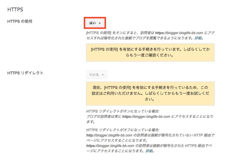 HTTPSの有効化開始メッセージ