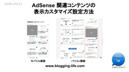 AdSense 関連コンテンツの表示形式カスタマイズ設定方法