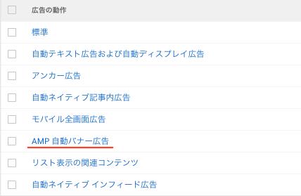 広告の動作リストにAMP 自動広告が含まれて表示されています