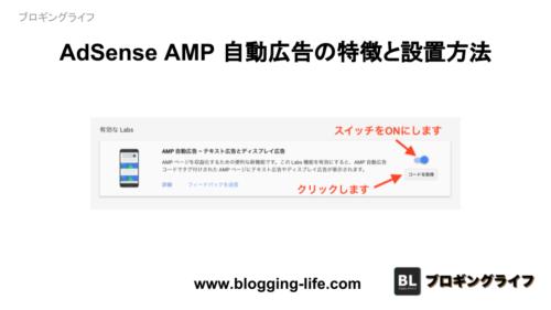 AdSense AMP 自動広告の特徴と設置方法