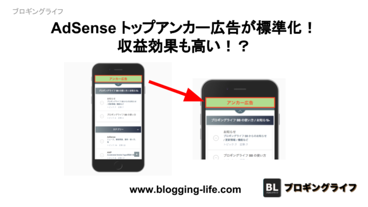 AdSense アンカー広告は画面上が標準仕様