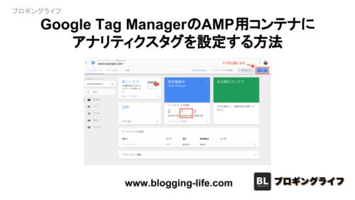 Google Tag ManagerのAMP用コンテナにアナリティクスタグを設定する方法