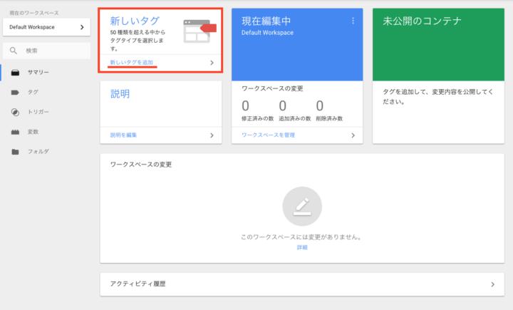 Google Tag Manager 設定ページで新しいタグを追加をクリックします