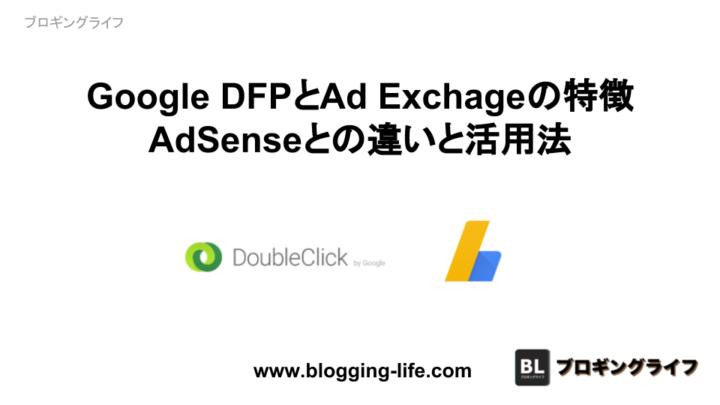 Google DFP、Ad Exchageの特徴と持ち味、AdSenseとの違いと利用法