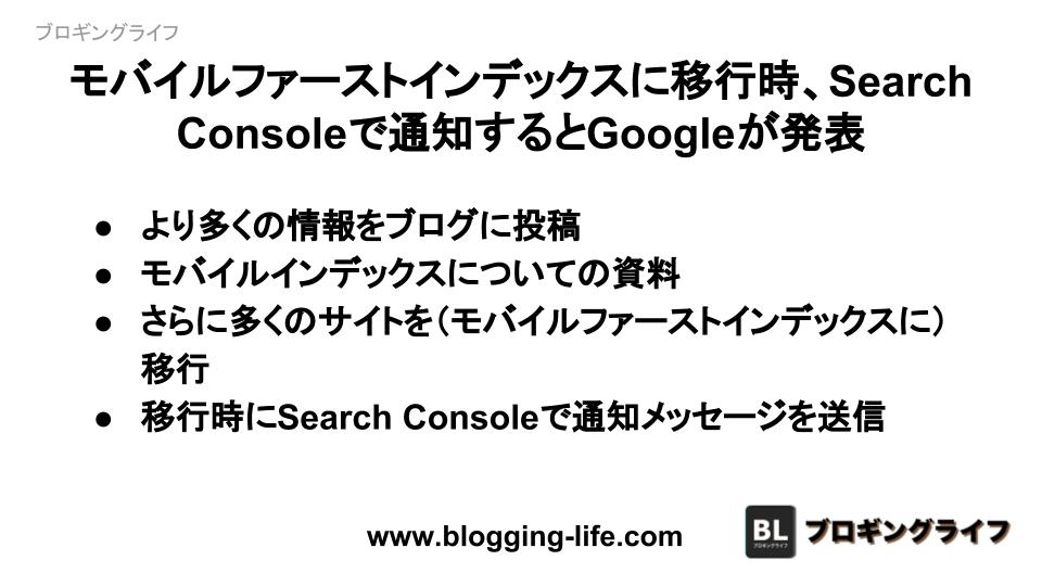 モバイルファーストインデックスに移行時、Search Consoleで通知するとGoogleが発表