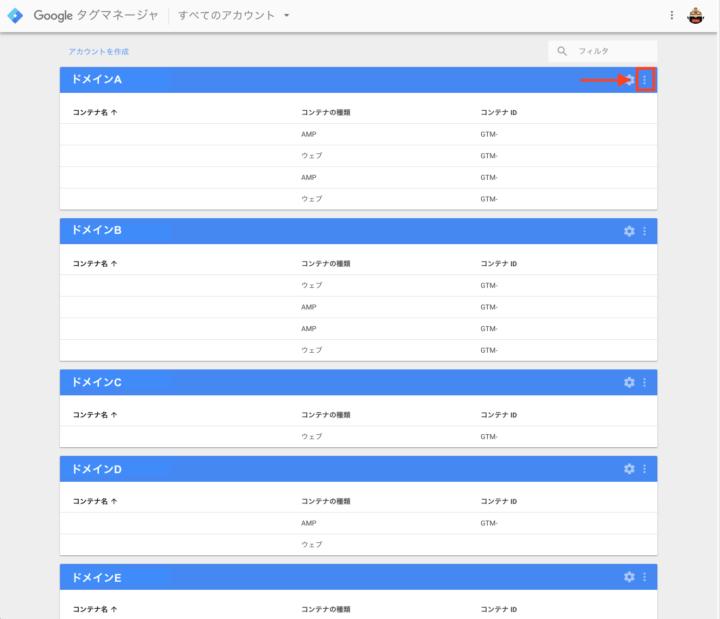 Google Tag Manager ホームページ例