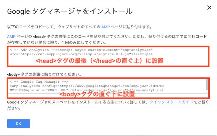 Google Tag Manager インストールコード
