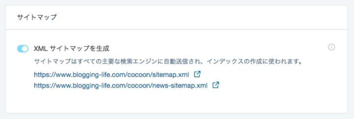 JetpackのXMLサイトマップをオンにした状態