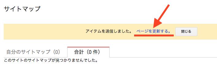 サイトマップ送信完了メッセージ
