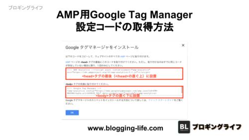 AMP用Google Tag Managerのコードの取得方法