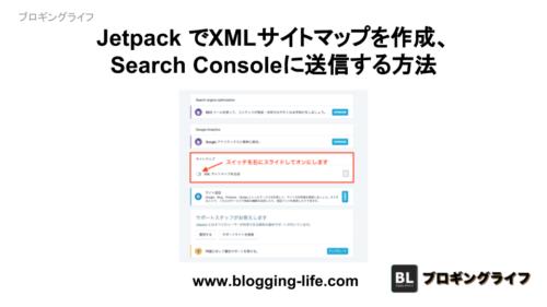 WordPress プラグイン Jetpack でXMLサイトマップを作成、Search Consoleに送信する方法