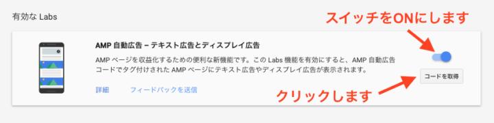AdSense LabsのページでAMP 自動広告のスイッチをオンにします。