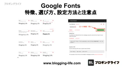 Google Fontsの特徴、選び方、設定と注意点
