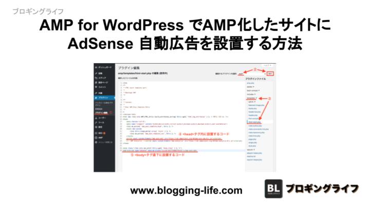 AMP for WordPress でAMP化したページにAdSense 自動広告を設置する方法