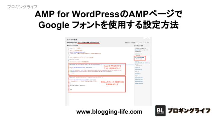 AMP for WordPressのAMPページでGoogle フォントを使用する設定方法