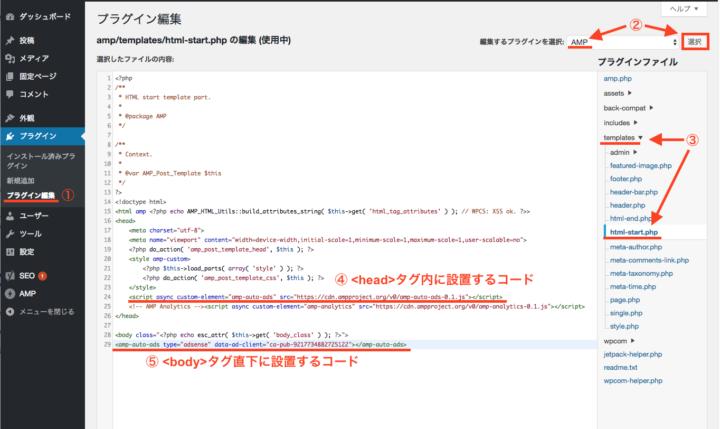 AMP テンプレートファイルを編集してAMP 自動広告コードを追加する手順。