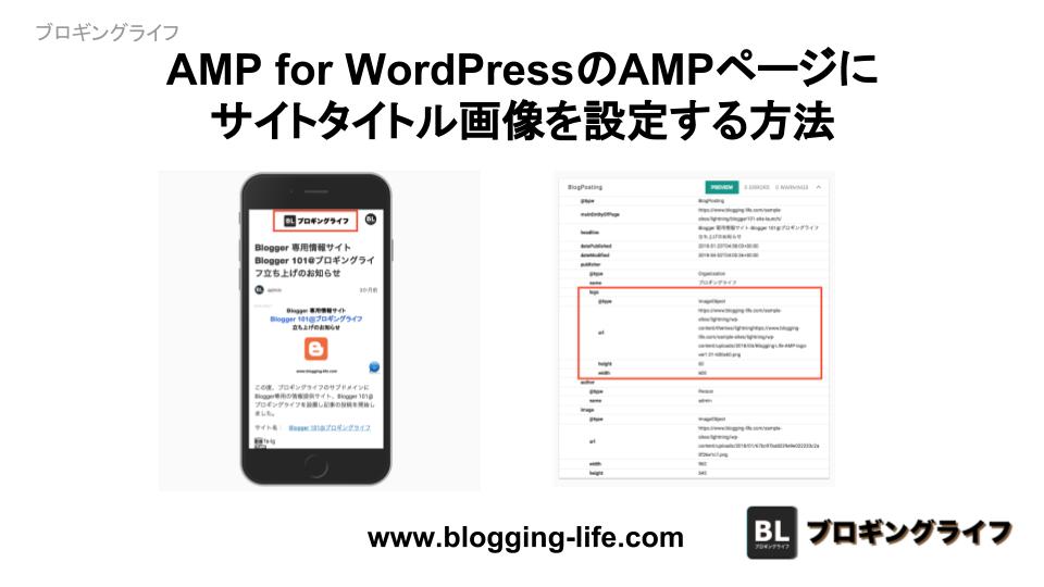 AMP for WordPressのAMPページにサイトタイトル画像を設定する方法