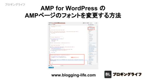 編集したAMP for WordPress のテンプレートファイルの保管方法
