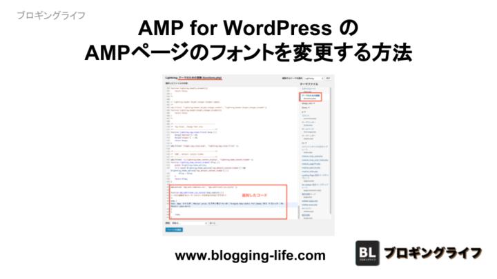 AMP for WordPress のAMPページのフォントを変更する方法