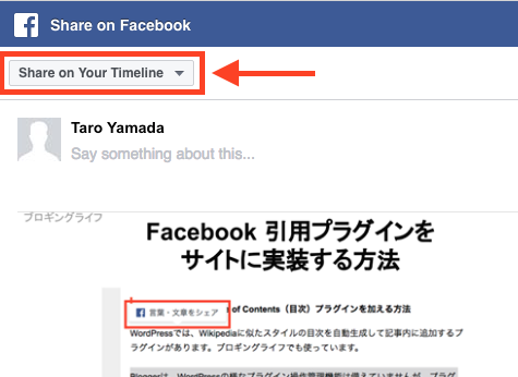 """Share on Your Timeline""をクリックします。"