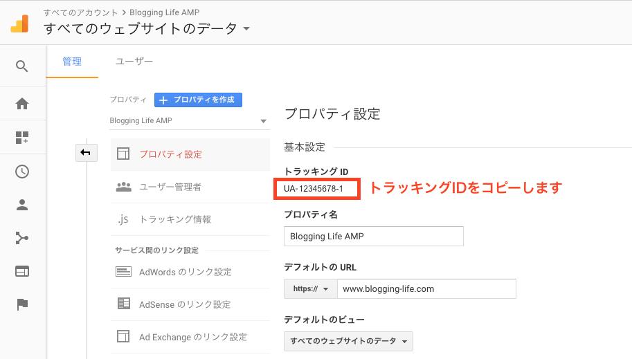 Google アナリティクスの管理画面のトラッキングID