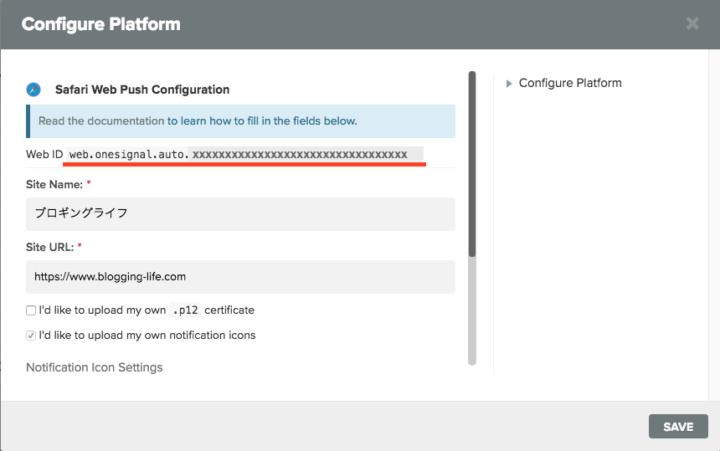 Safariのプラットフォーム設定ウィンドウに表示されるWeb ID をコピーします。