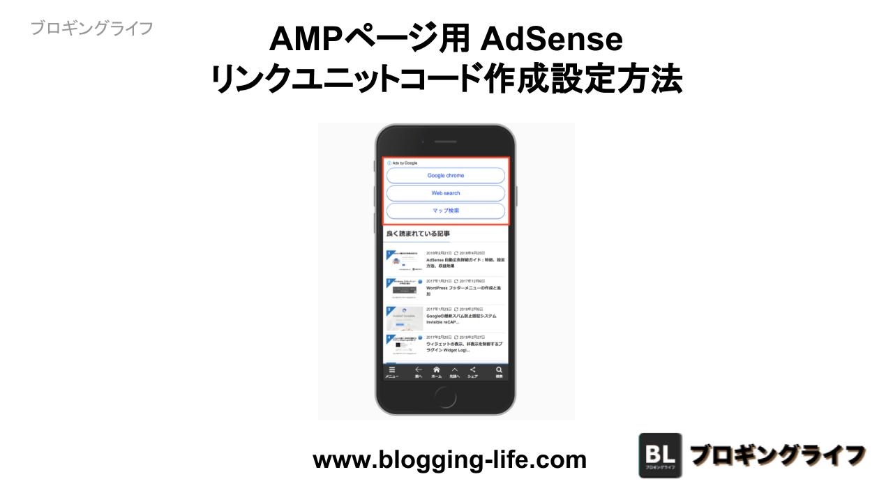 AMPページ用のAdSense リンクユニットのコード作成設定方法