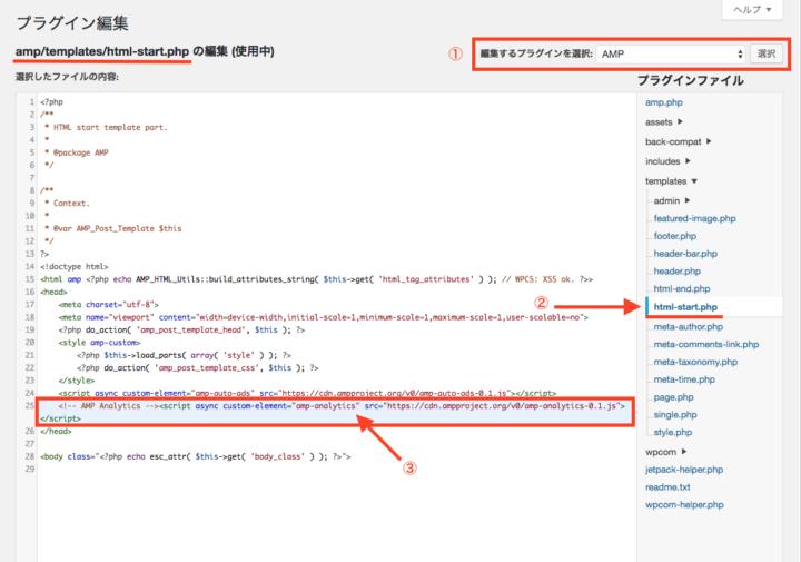 テンプレートファイルを編集して、<head>タグ内にコードを貼り付けます。