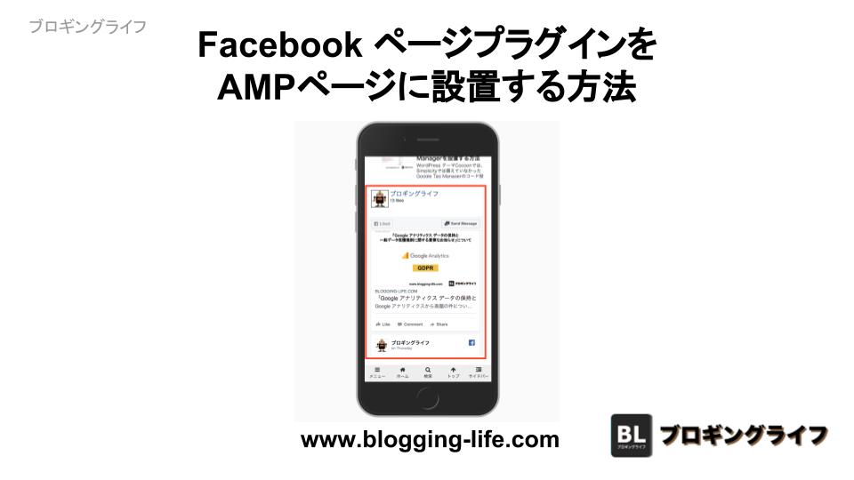 Facebook ページプラグインをAMPページに設置する方法